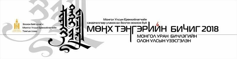 Mongolische schrift